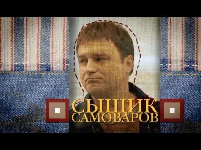 Сыщик Самоваров 3 серия 2010