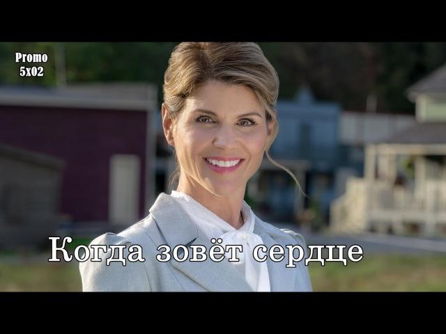 Когда зовёт сердце 5 сезон 2 серия Промо с русскими субтитрами Сериал 2015
