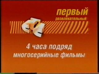 Многосерийные фильмы (СТС, ) Анонс