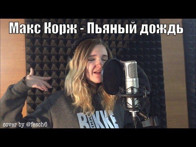 Макс Корж - Пьяный дождь (cover by @fesch6)