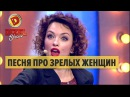 Виктория Булитко - песня про ЗРЕЛЫХ женщин – Дизель Шоу 2017   ЮМОР ICTV