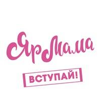 Логотип ЯРМАМА - мамы и папы Ярославля и области