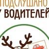 Подслушано у Водителей Санкт-Петербург СПб Питер