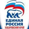 Единая-Россия-Хабаровский край