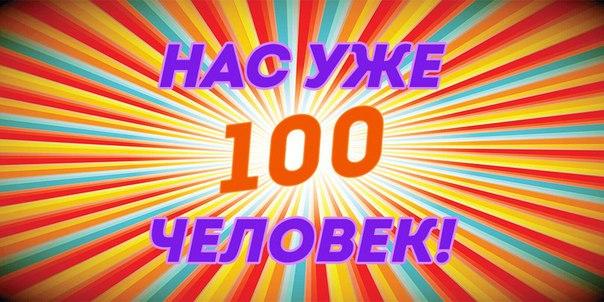 каждый картинки с надписью ура нас 100 хвалят, сам там