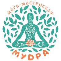 Йога-мастерская Мудра (г. Абакан)