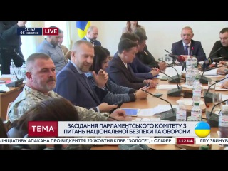 Ссора Савченко и Березы на заседании комитета ВР по вопросам безопасности и обо ...