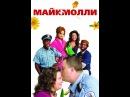 Майк и Молли (сериал, 6 сезонов) — КиноПоиск