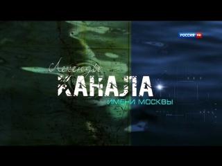Легенды Канала имени Москвы (2015)