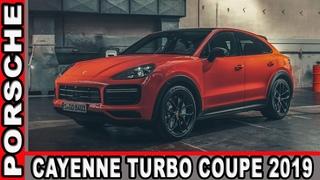 Порше Кайен Турбо Купе 2020   Porsche Cayenne Turbo Coupe 2020 - Обзор от AUTO WORLD. RU
