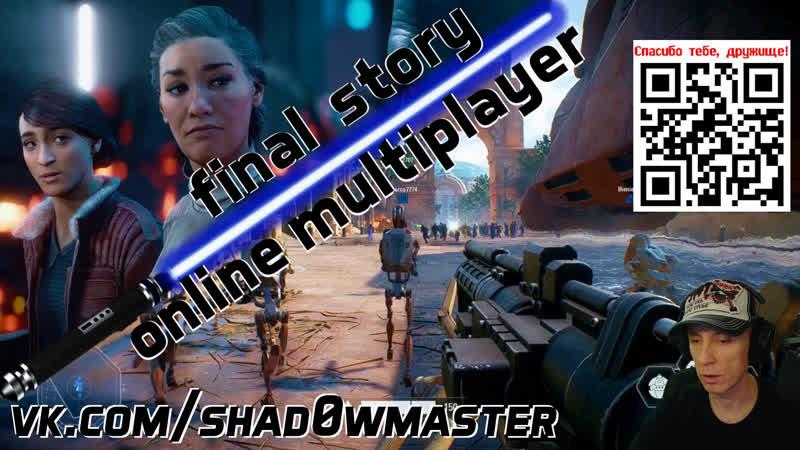 ч 3 STAR WARS Battlefront II Final Story Online Multyplayer