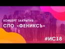 ИС18 Концерт закрытия ФениксЪ