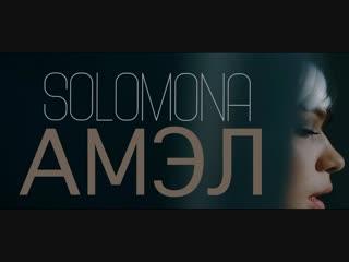 "SOLOMONA - АМЭЛ (участница ""Песни на ТНТ"") I Клип 2019"