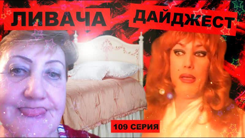 ЛИВАЧА ДАЙДЖЕСТ(109 серия)