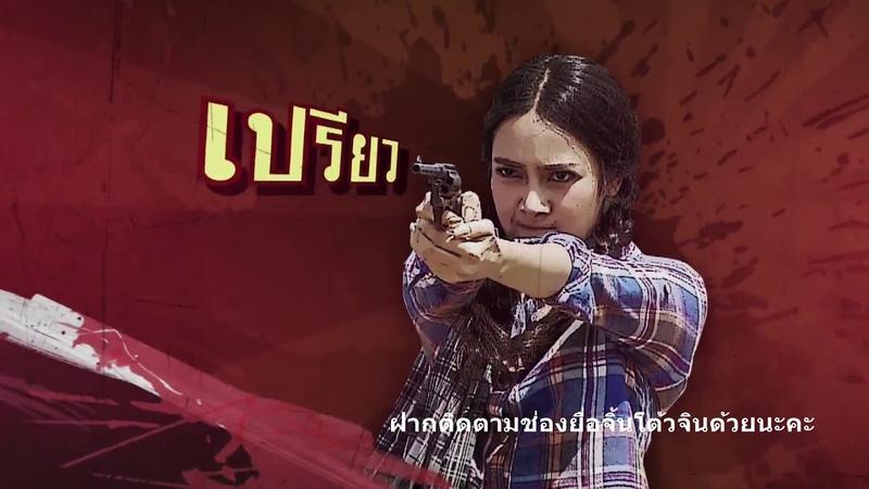 Teaser2 Песнь любви и огня Pleng Ruk Pleng Peun Таиланд 2019 год 7 канал