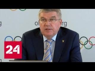 Томас Бах: мы готовы вернуть Россию в состав МОК - Россия 24