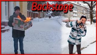 """Backstage фотосессии """"Горячая Газета"""" Будни Сталкера"""