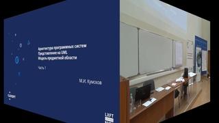 Архитектура программных систем. Представление на UML. Модель предметной области. Часть 1