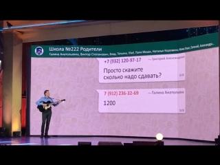 Про родительский чат в WhatsApp))