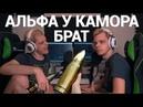 AZINO 777 ПАРОДИЯ - АЛЬФА У КАМОРА, БРАТ! War Thunder