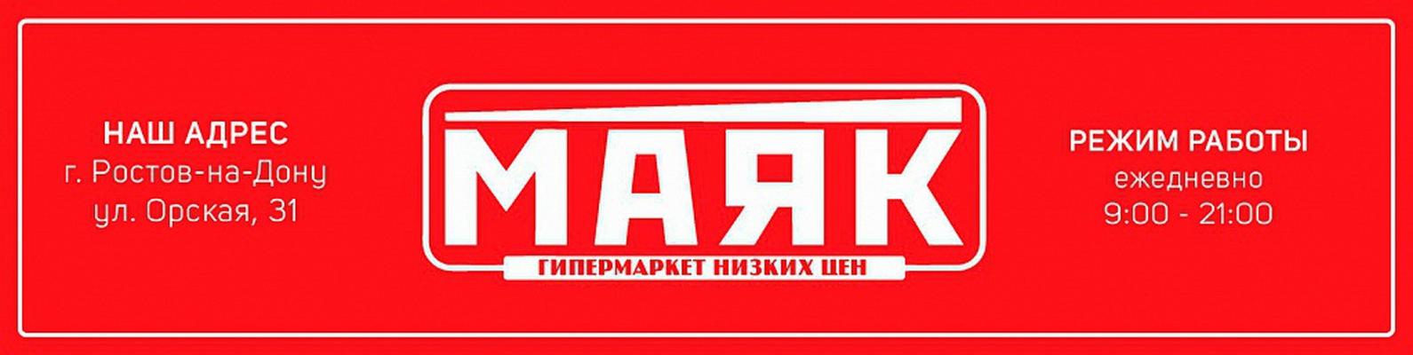 Маяк Магазин Ростов Режим Работы