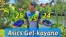 Сравнение Asics Gel Kayano 24 и Gel Kayano 25.