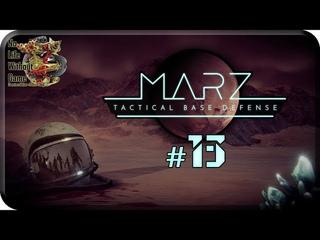 MarZ: Tactical Base Defense[#13] - Шепчущие залы (Прохождение на русском(Без комментариев))