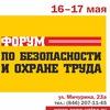 Выставка по безопасности и охране труда