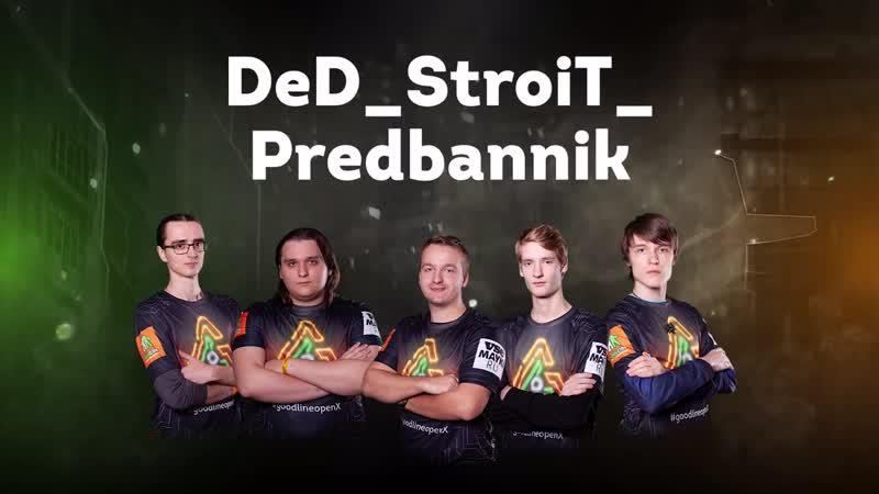 DeD StroiT Predbannik Good Line Open X Novokuznetsk