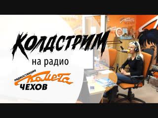 """Колдстрим на радио """"комета fm"""""""
