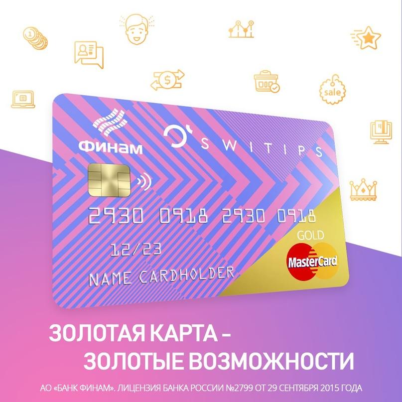 Switips финам www metod kopilka ru