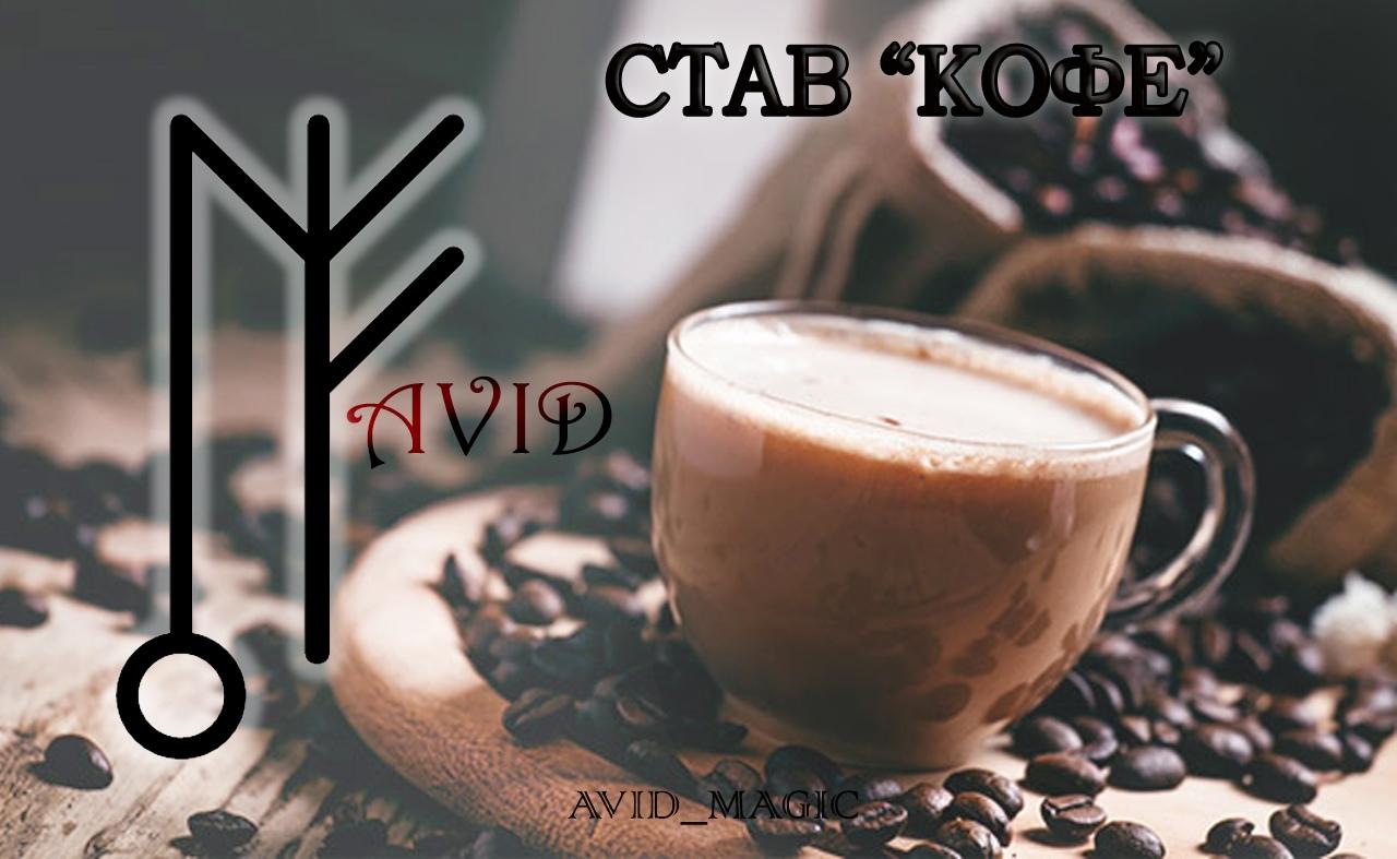 "СТАВ ""КОФЕ 8ZV7UpN2BZ4"