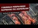 Говяжьи ребрышки барбекю по корейски Рецепт для угольного гриля
