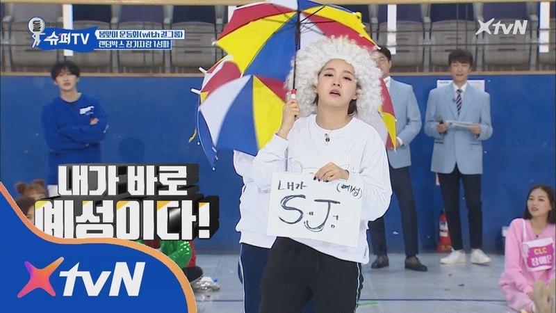 SuperTV 엄근진! 예성 X 구구단의 진지 폭발 슈퍼주니어 슈퍼맨 립싱크 180413 EP.12
