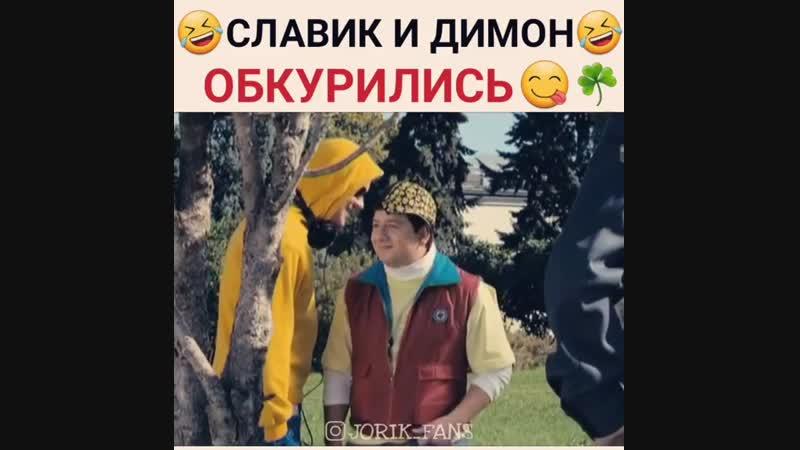 Славик и Димон под накуркой
