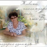 Аватар пользователя: Римма Дурандина