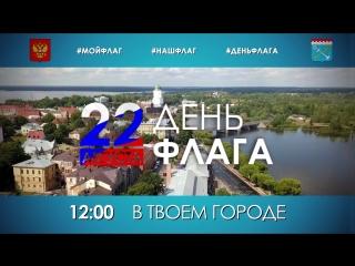 22 августа Государственный праздник - День Российского флага