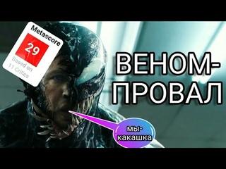 ПОЧЕМУ ВЕНОМ - ПРОВАЛ!?