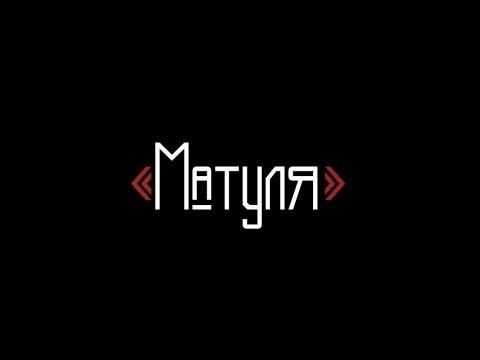 Ансамбль Палешукі (Полешуки) МАТУЛЯ (МАМА) Премьера (LIVE)