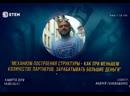 Онлайн- презентация ETEN. Спикер: Андрей Головащенко