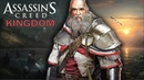 Assassin's Creed: Kingdom - ПОКАЗАЛИ ГЛАВНОГО ГЕРОЯ? АССАСИН ВИКИНГ ЛУЧНИК! (Ассасины-викинги) TotalWeGames