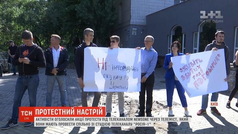 Активісти влаштовують протести через телеміст між телеканалами Росія 1 і NewsOne