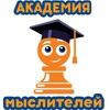 Академия Мыслителей в Люберцах