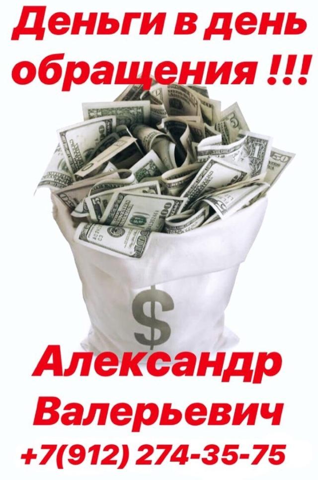 возьму деньги в долг в украине