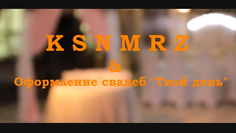 K S N M R Z Wedding decor Your day 25 11 2018