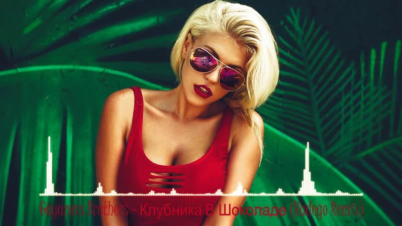 Gayazovs Brothers - Клубника В Шоколаде (Radego Remix)
