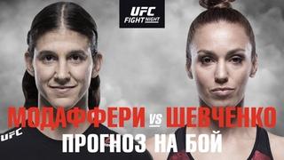 Роксанн Модаффери vs. Антонина Шевченко на UFC on ESPN+ 7 – прогноз на бой