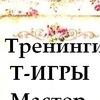 Т-игры и мастер-классы в Москве
