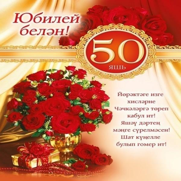 50 яшькэ котлаулар ир-атка открытка