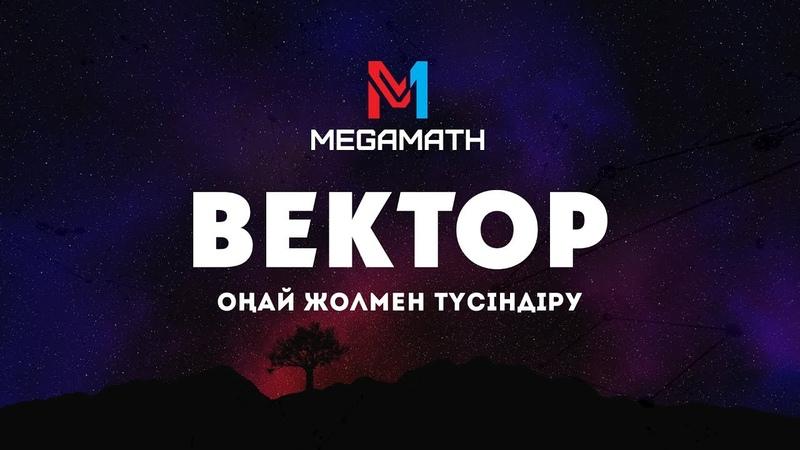 Вектор | Оңай жолмен түсіндіру - ҰБТ | MegaMath